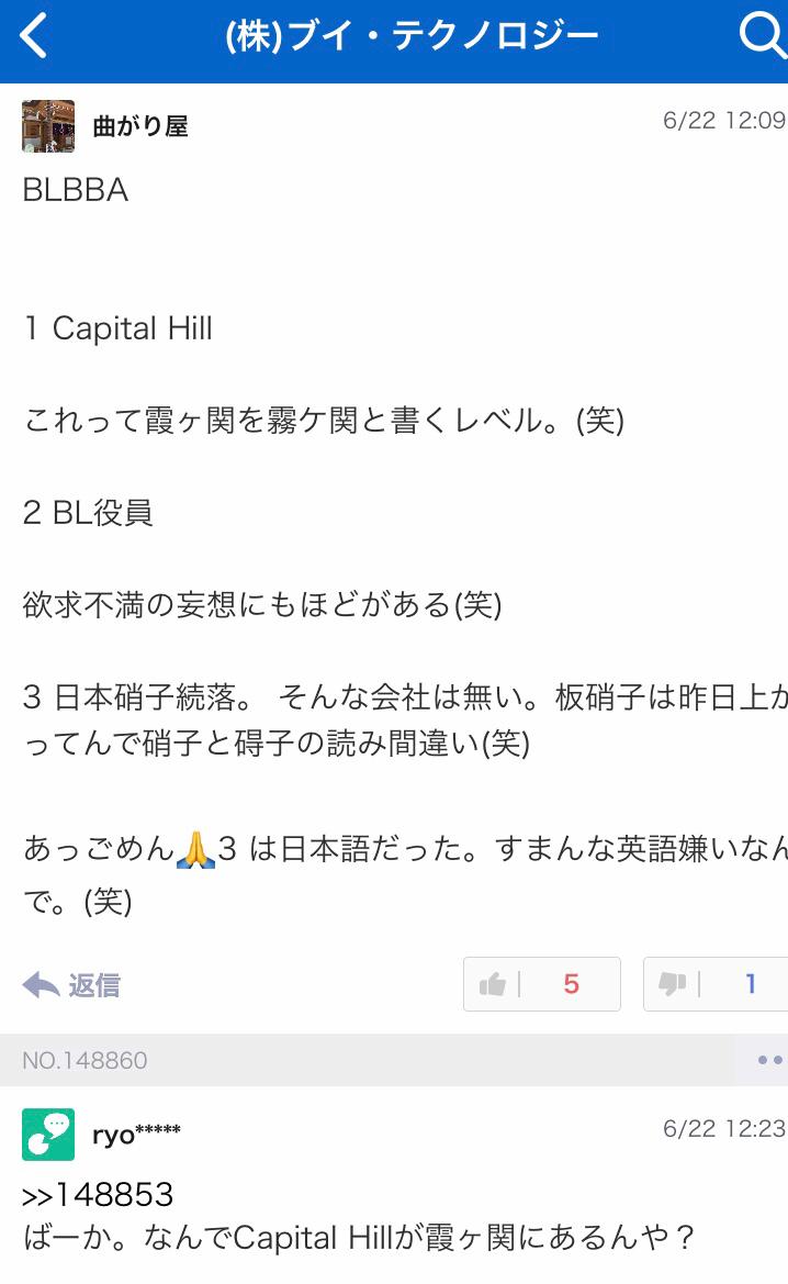 7717 - (株)ブイ・テクノロジー そういえば、ネカマが、Capitol hill 国会議事堂を Capital hill首都の丘と書い