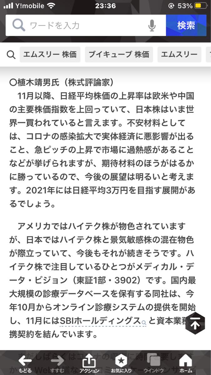 3902 - メディカル・データ・ビジョン(株) 「世界一買われている日本株」、さらなる上昇期待の注目銘柄10選 だってさ。
