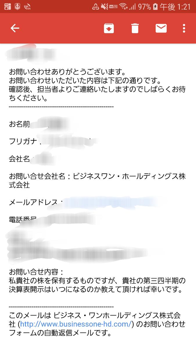 4827 - ビジネス・ワンホールディングス(株) うーん😔