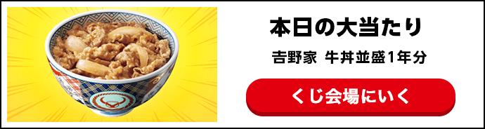 5406 - (株)神戸製鋼所 牛丼 一筋300年 安いの 早いの うま~いの♪