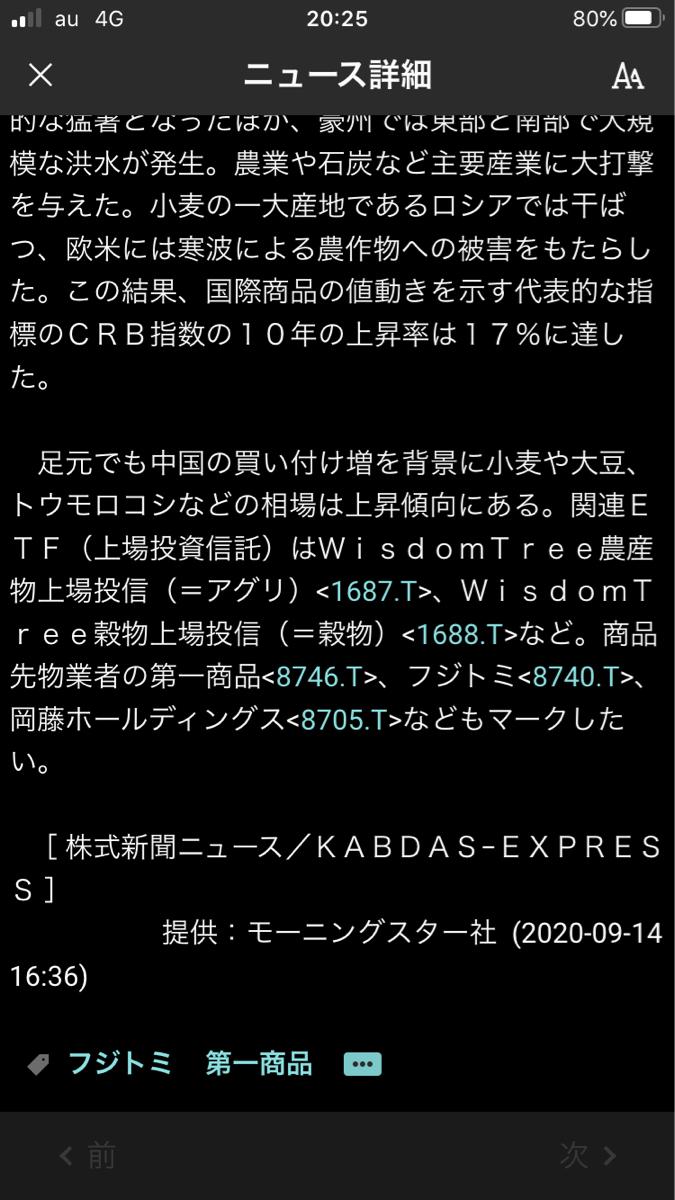8746 - 第一商品(株) 続き