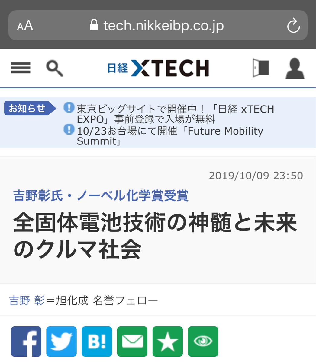 6584 - 三桜工業(株) ノーベル化学賞を受賞された吉野彰氏が、2018年6月の講演で発表した 「全固体電池技術の神髄と未来の
