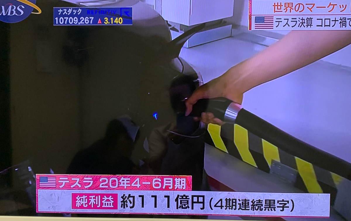 6584 - 三桜工業(株) テスラは絶好調か🤔 電池か🔋