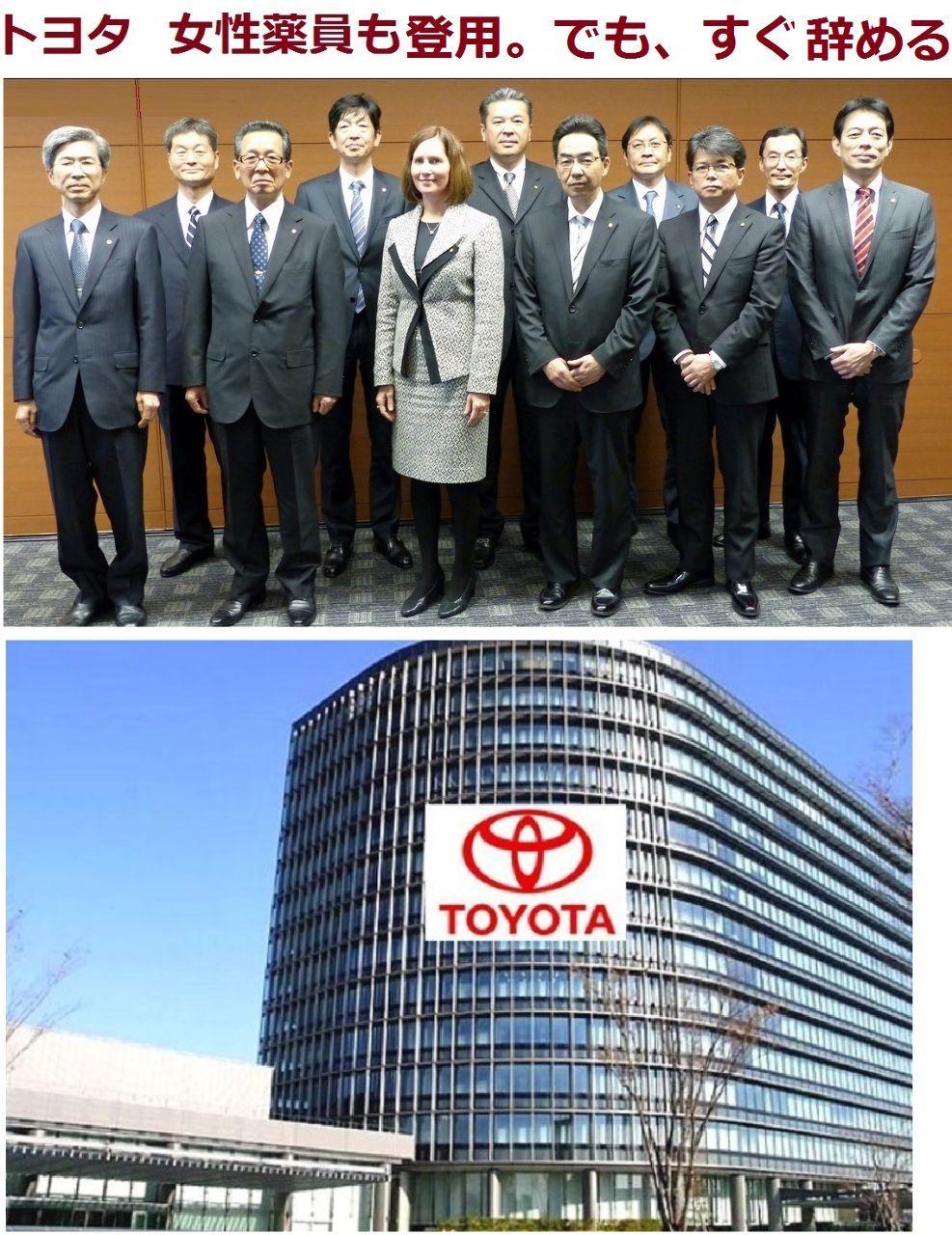 7203 - トヨタ自動車(株) 今頃、豊章男さんが連れて来た、 あの、女性薬員は、どうなったんだろうか。。。