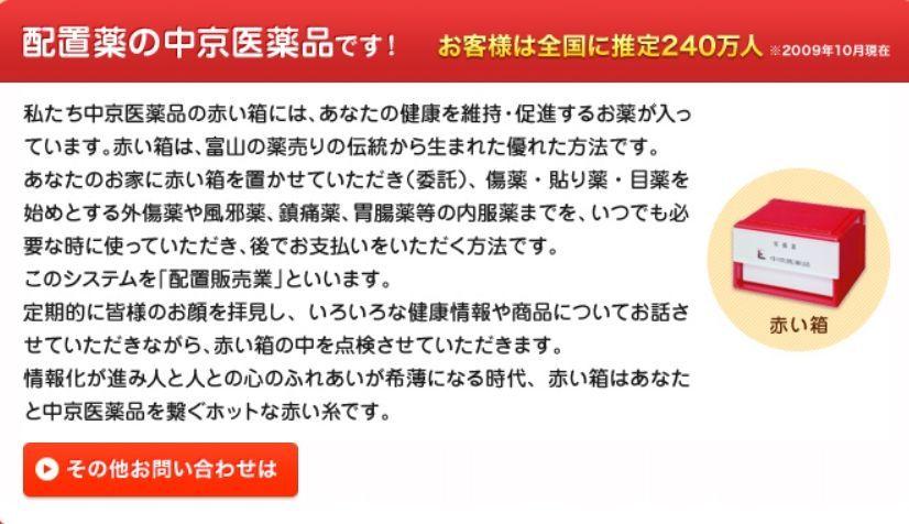 4558 - (株)中京医薬品 配置販売業で、愛知県が地盤じゃったのう。