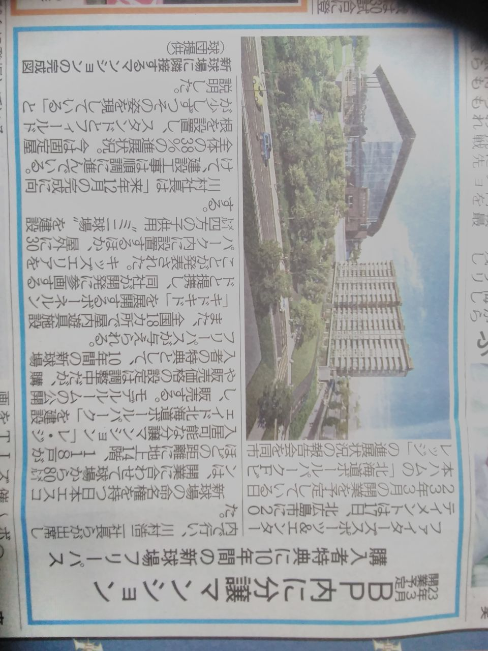 8892 - (株)日本エスコン おはようございます。  道新スポーツに、ボールパーク内で建設、販売する分譲マンションの話題が載ってい