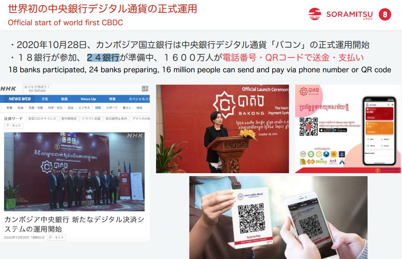 3556 - リネットジャパングループ(株) 3月に行われた国際通貨研究所セミナーにおいてsoramitsuが発表した資料もタメになるぞ。 あと、