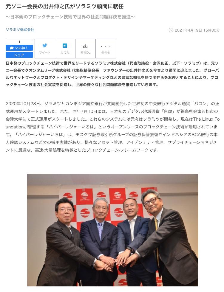 3556 - リネットジャパングループ(株) 元ソニー会長の出井伸之氏がソラミツ顧問に就任か〜。  出井伸之氏「ソラミツは、ブロックチェーンを活用