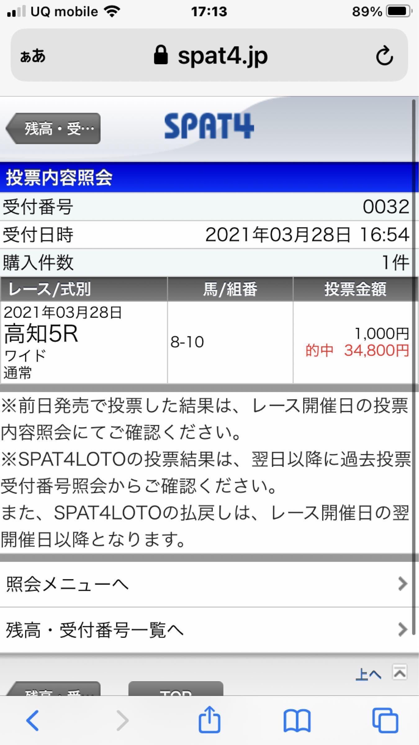 競馬株式放浪記 ふぅ〜🤗プラスになりますた💪