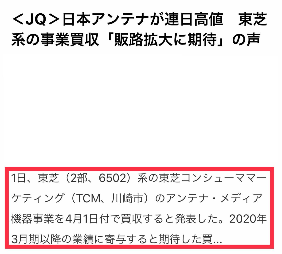 6930 - 日本アンテナ(株) 会社余剰資金106億円以上😎✨  事業買収で更にデカくなるんだよ😎✨