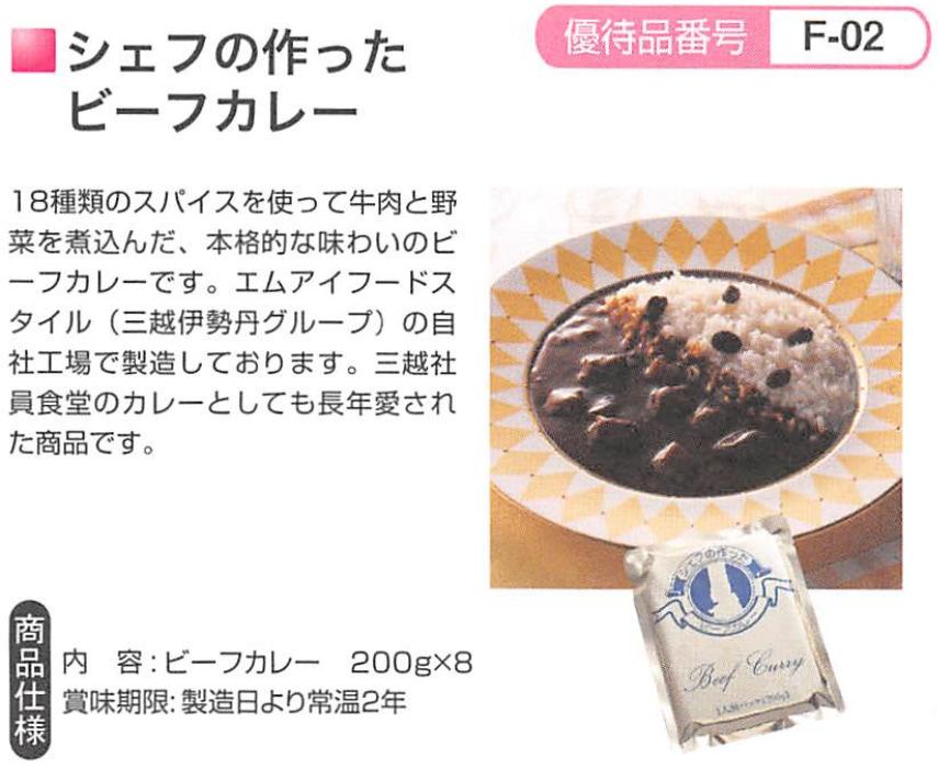 9384 - 内外トランスライン(株) 【 株主優待 到着 】 選択した 三越社員食堂のカレー 8個 -。