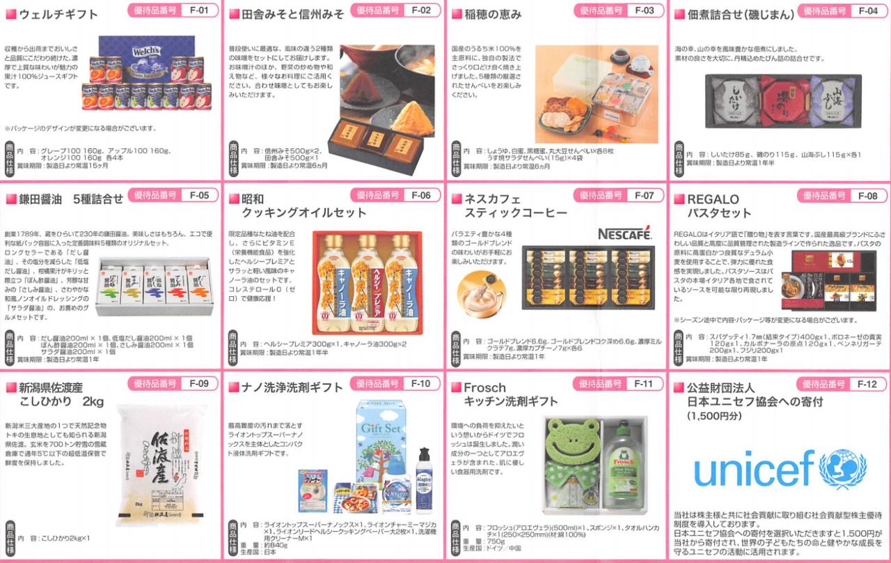 9384 - 内外トランスライン(株) 【 株主優待案内 到着 】 (100株) 1,500円相当 -。