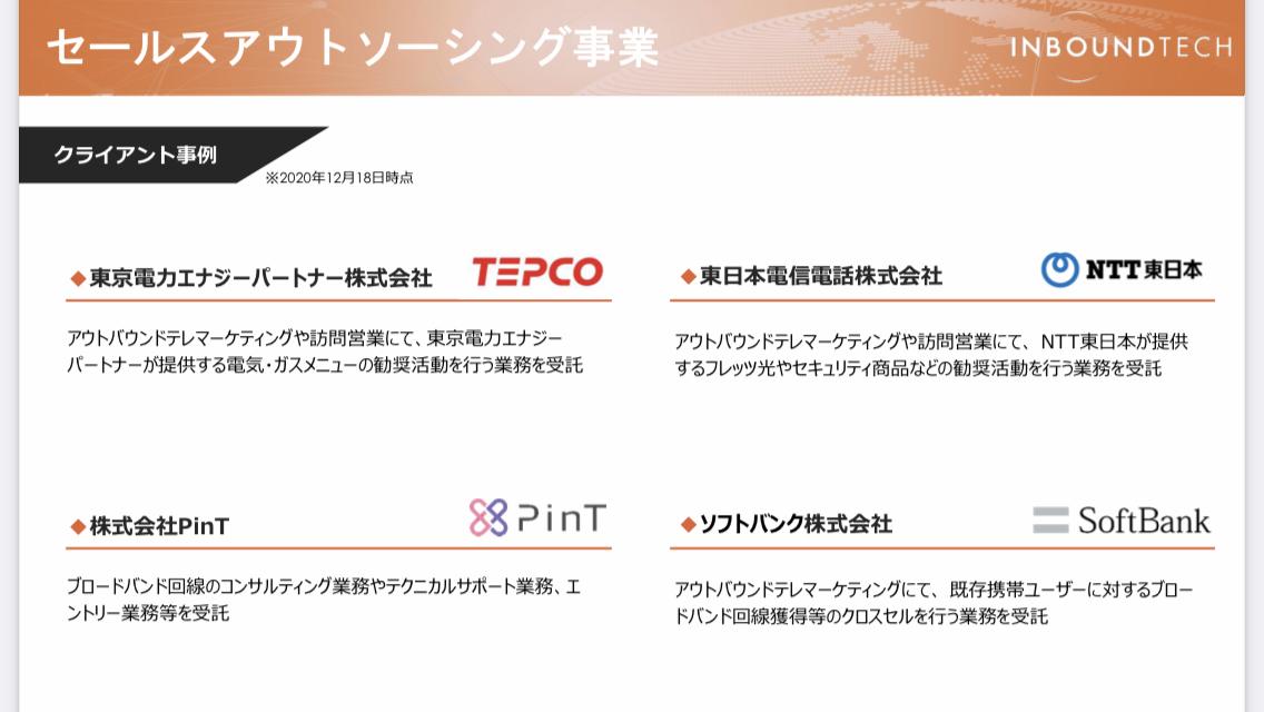7031 - (株)インバウンドテック 電力は東電 5Gはソフトバンク 間違いない