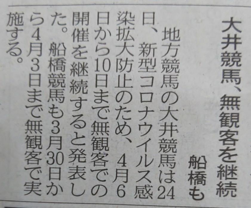 9672 - 東京都競馬(株) 大井競馬、船橋競馬が無観客を継続する‼️  ネット競馬があって良かったのだ。