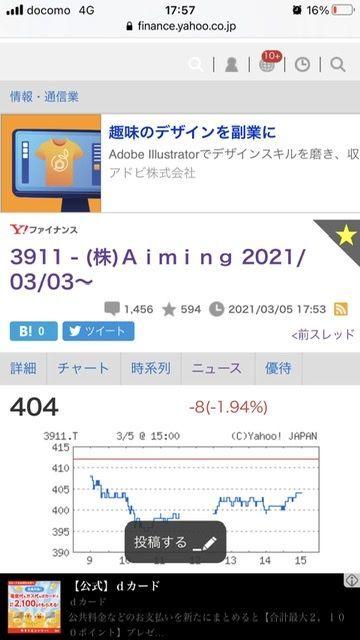 3911 - (株)Aiming この画面があれば、右上の人型アイコンをクリックすれば変更できるわ〜 てかアプリ、モバイル用サイトとも