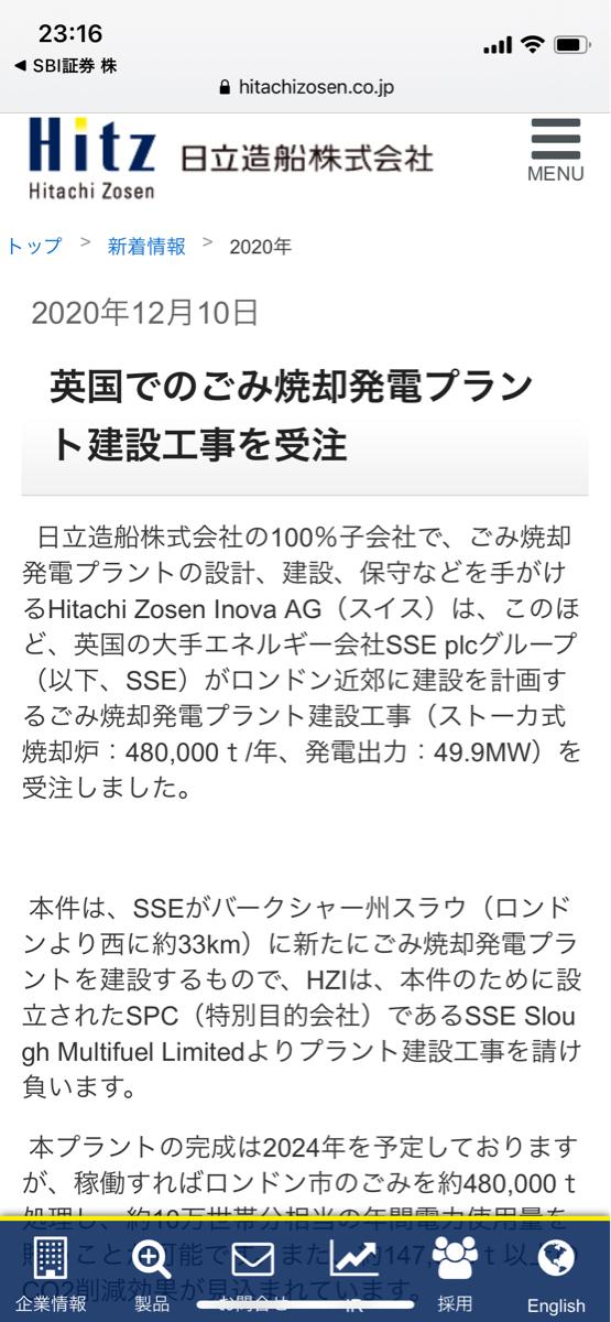 7004 - 日立造船(株) 何気に気になったんですが🙋🏻♀️ オーストリア/パースの案件が 年間処理能力が30万t 発