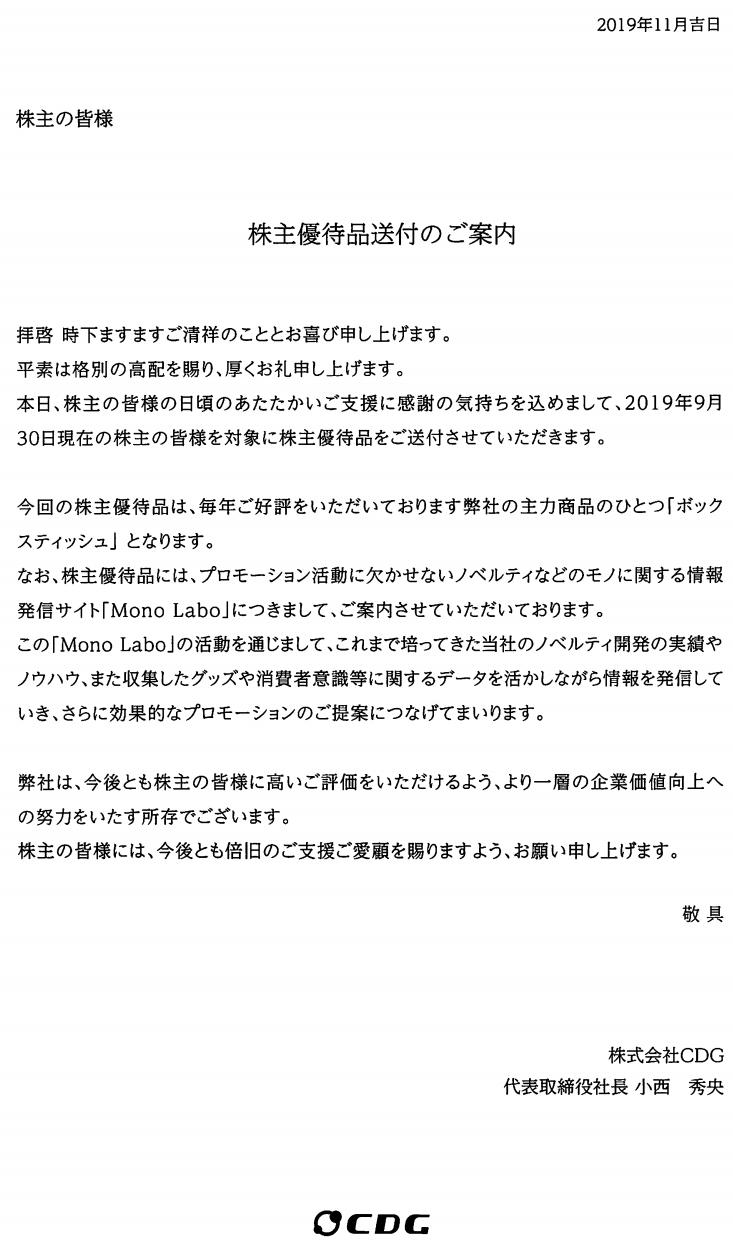 2487 - (株)CDG 【 株主優待 到着 】 (100株) 自社主力商品「高級ボックスティッシュ」1ケース(1ケース20箱