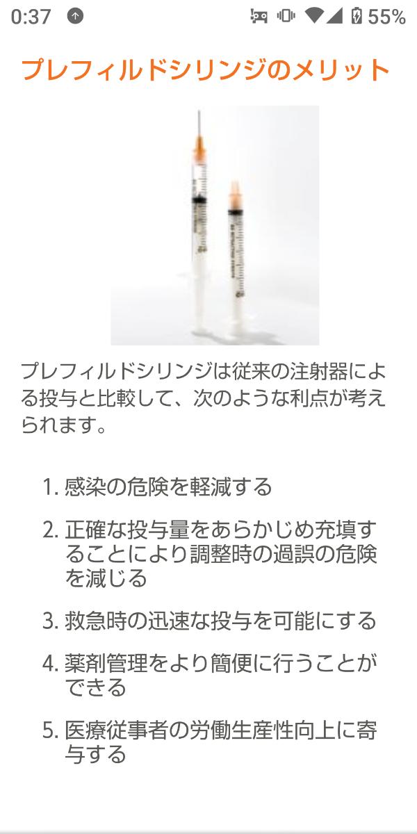 7702 - (株)JMS 今、大変必要なものですよね