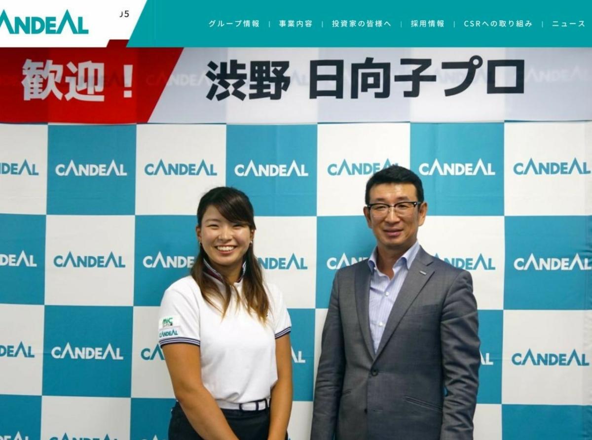 1446 - (株)キャンディル キャンディル頑張れ、来週末の株価は??!!
