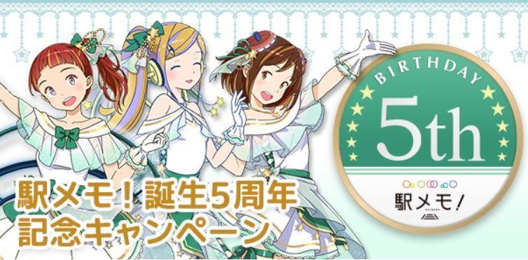 3912 - (株)モバイルファクトリー いよいよ、始まりますね(^o^) 駅メモの誕生祭。