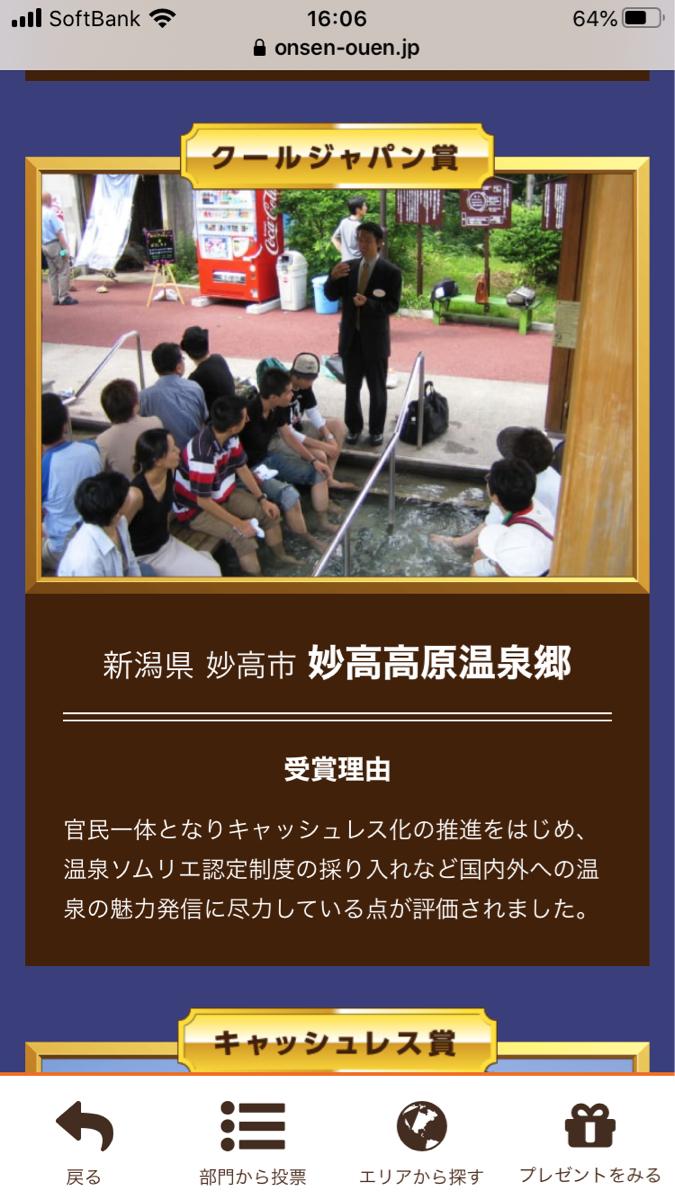 4287 - (株)ジャストプランニング 遅ればせながら㊗️受賞おめでとうございます🎉