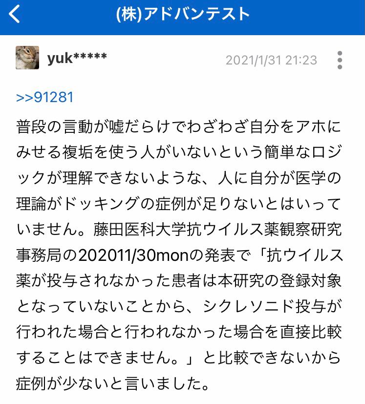 6857 - (株)アドバンテスト で、yuk大先生よ。  藤田医科大の発表のどこに『症例数が少ない』って書いてあるの?? いやー、何度