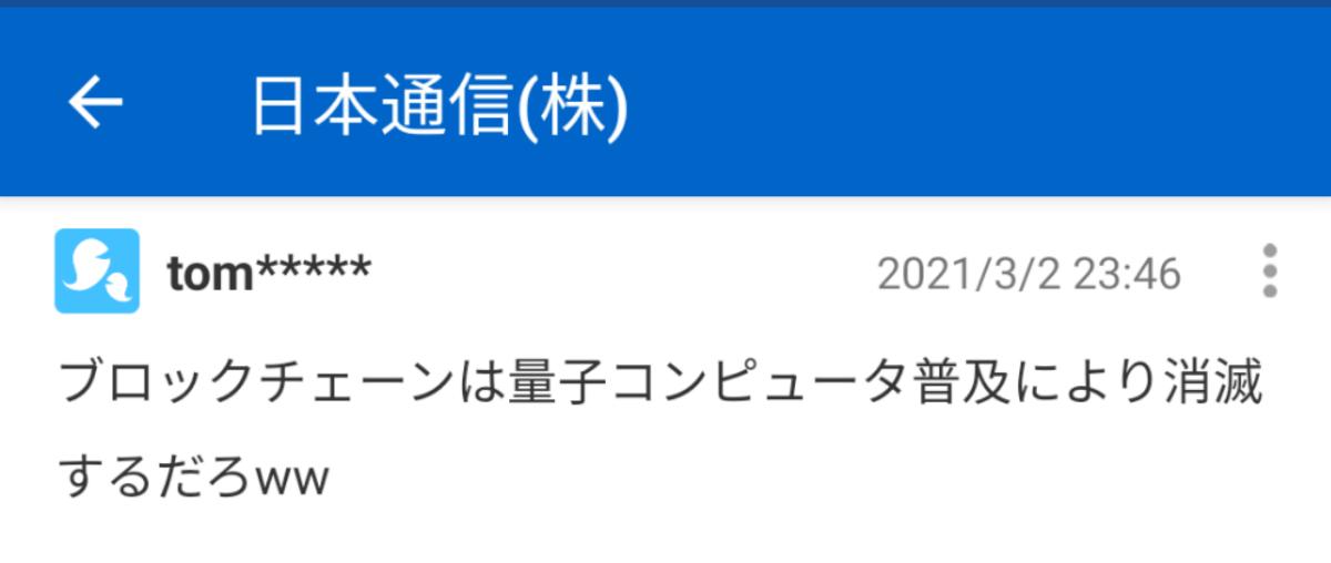 9424 - 日本通信(株) これは恥ずかしい。 魚拓とっときますね。