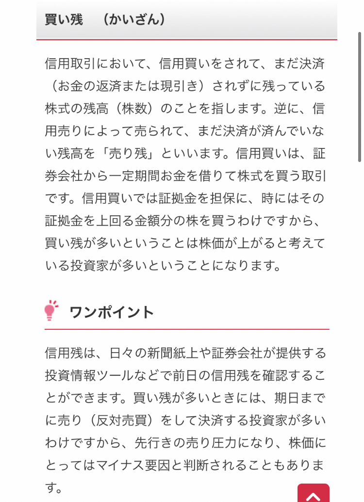 9424 - 日本通信(株) ほい┌(┌*´ω`*)┘