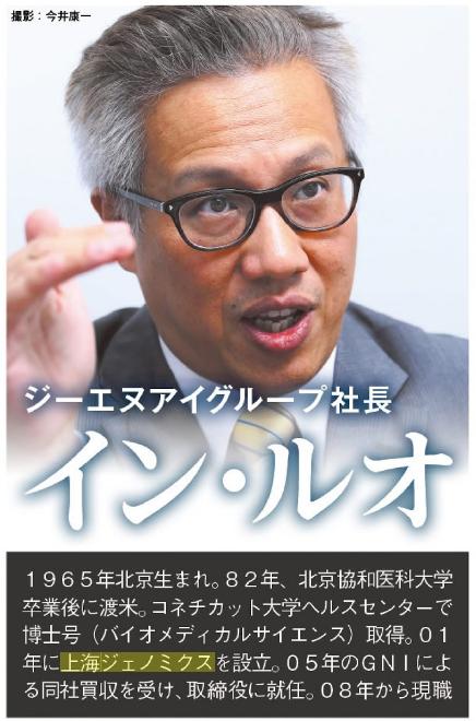 2160 - (株)ジーエヌアイグループ インルオ氏です( ´_ゝ`)!