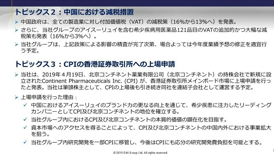2160 - (株)ジーエヌアイグループ CPIや北京コンチの本質的価値の顕在化を目指す。   昔社長がインタビューでジーエヌアイは1600億