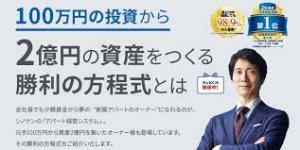 8909 - (株)シノケングループ タテルは謝った 宮迫も亮くんも謝った 吉本岡本もこれから謝る シノケンは?