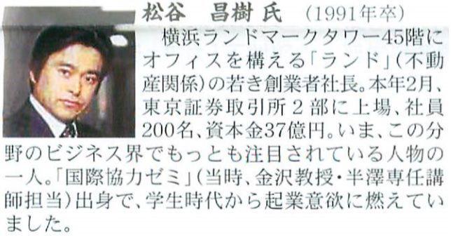 8918 - (株)ランド ぅん。  勝負師の眼光に期待しています!  日本大学出身者の社長 名だたる社長が多いとですw  (