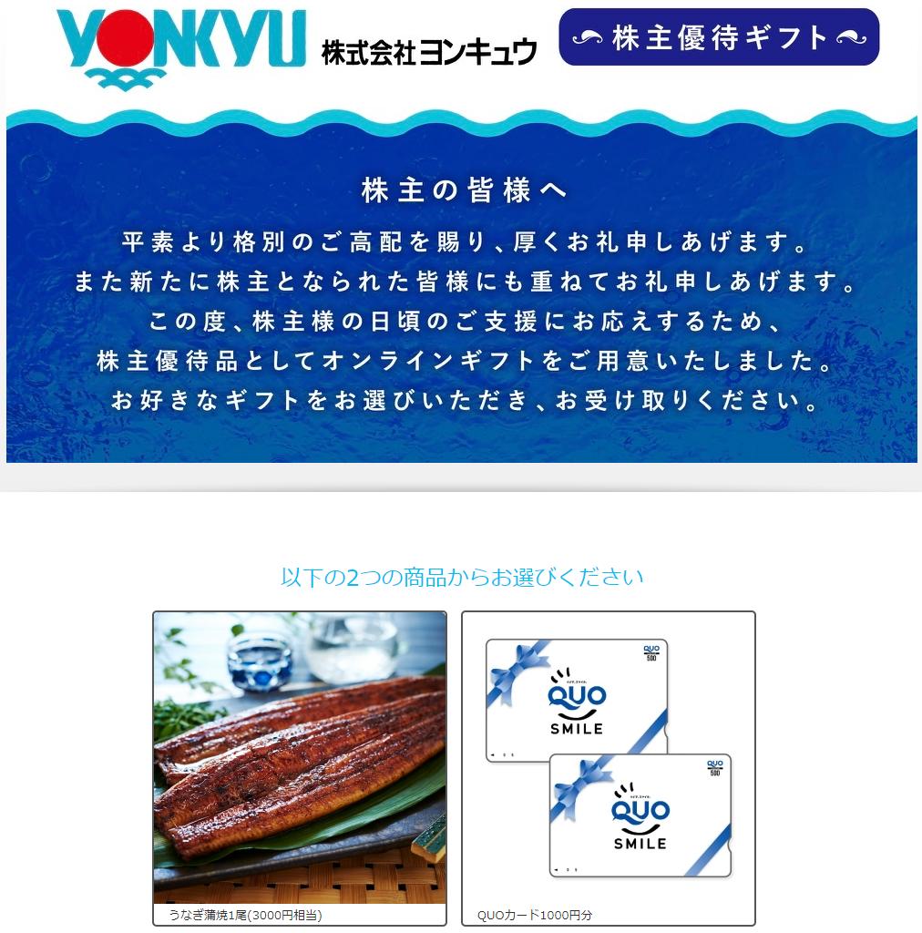"""9955 - (株)ヨンキュウ 【 優待""""案内"""" 到着 】 (100株) 今回も、うなぎを選択 -。"""
