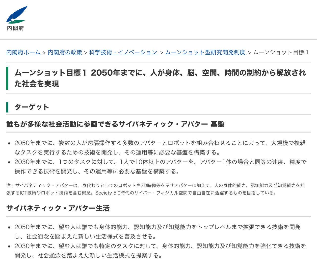 あめちゃん2 ムーンショット