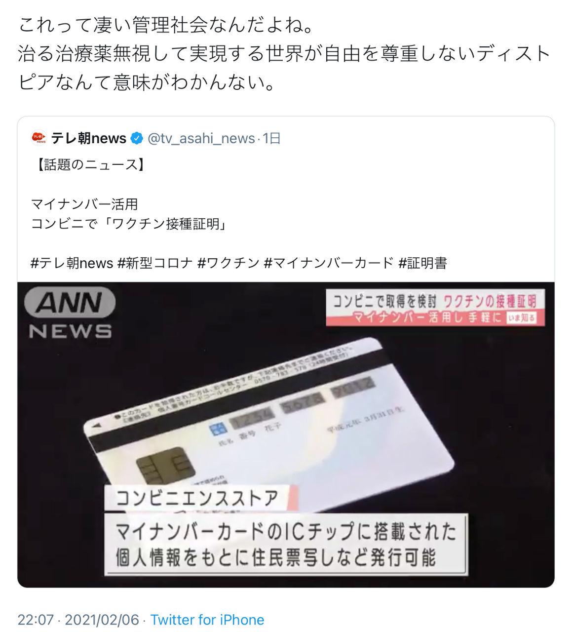 あめちゃん2 デジタルID  マイナンバー活用 コンビニで「ワクチン接種証明」 https://twitter.c