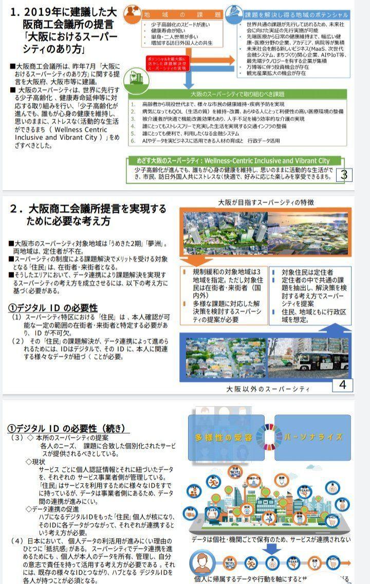あめちゃん2 大阪のスーパーシティ構想って一部の地域に於いてデジタルパスポートが必要になるのか。