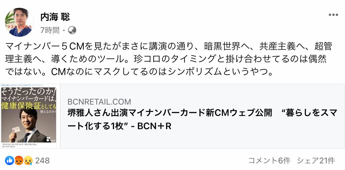 あめちゃん2 マイナンバー  https://www.facebook.com/100002212881426/p