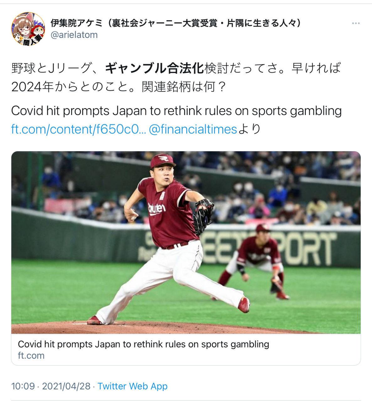 あめちゃん2 ギャンブル  野球とJリーグ、ギャンブル合法化検討だってさ。早ければ2024年からとのこと。関連銘柄