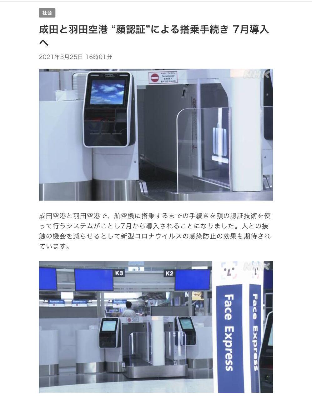 """あめちゃん2 成田と羽田空港 """"顔認証""""による搭乗手続き 7月導入へ 2021年3月25日"""