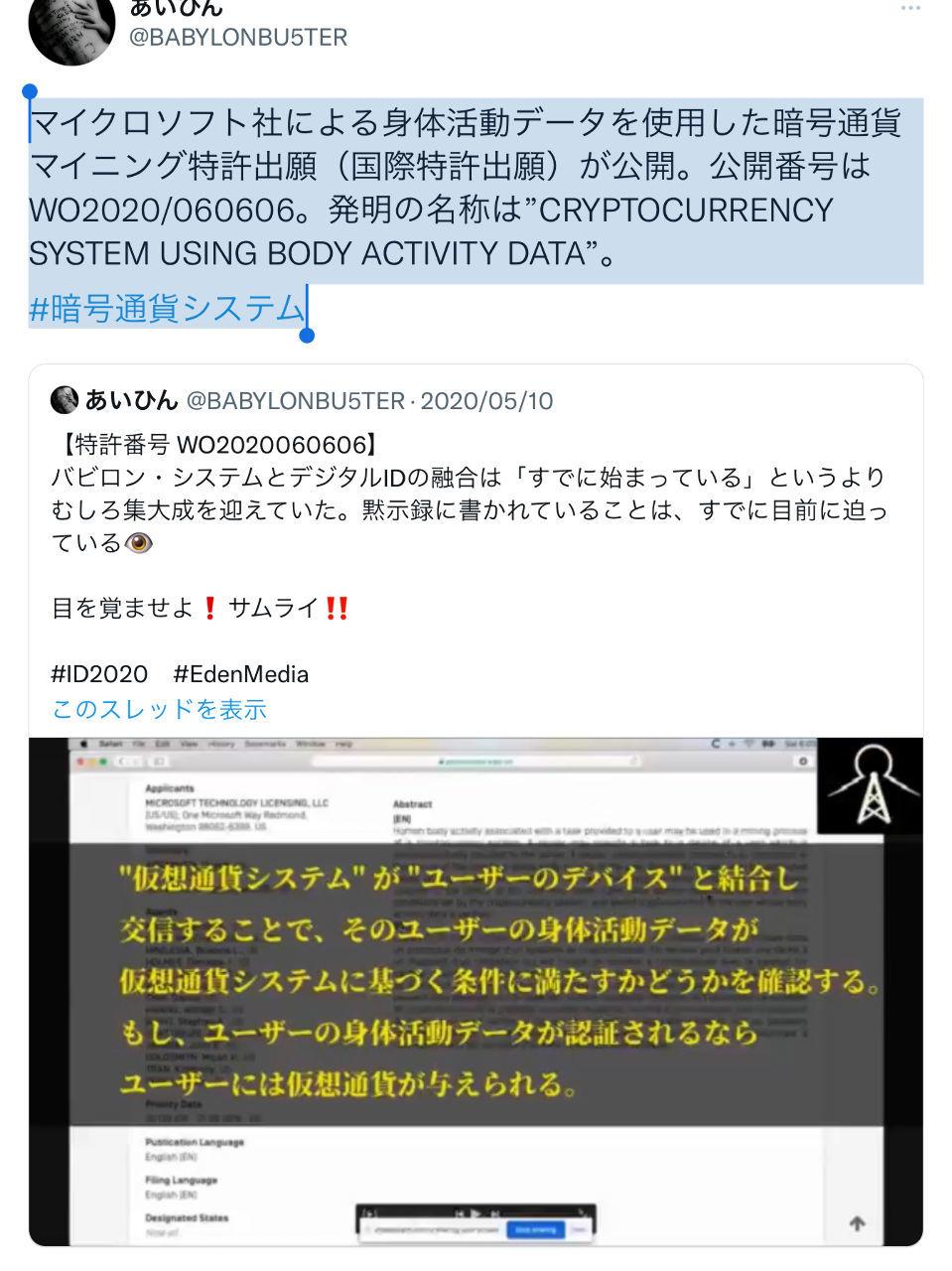 あめちゃん2 デジタルID  マイクロソフト社による身体活動データを使用した暗号通貨マイニング特許出願(国際特許出