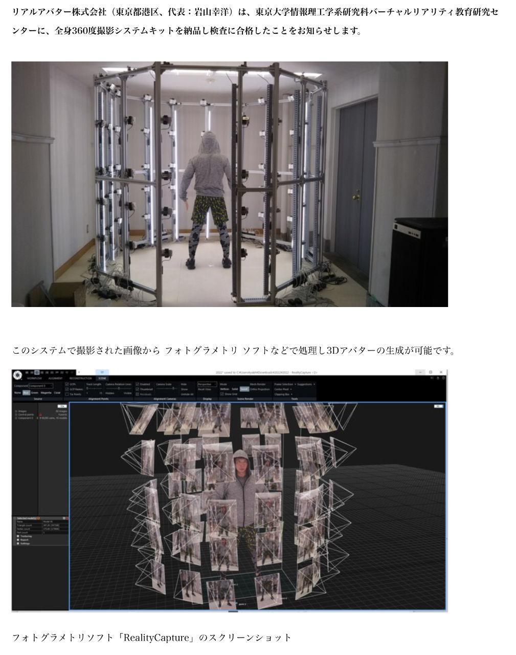 あめちゃん2 ムーンショット  リアルアバター社が東京大学VR教育研究センターに全身360度撮影システムキット納品