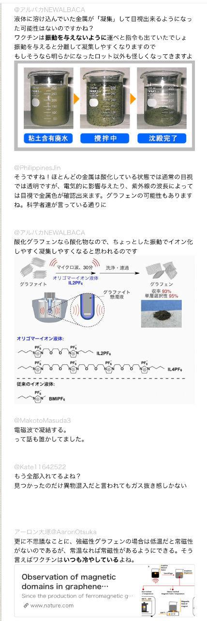あめちゃん2 デジタルID  液体に溶け込んでいた金属が「凝集」して目視出来るようになった可能性はないのですかね?