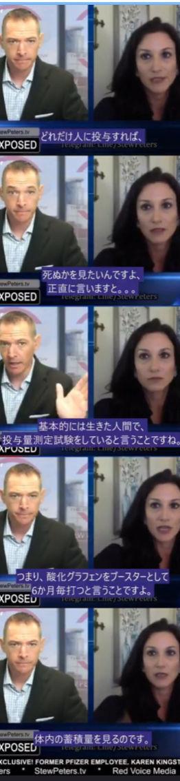 あめちゃん2 デジタルID  Karen Kingston (Former Pfizer) カレン・キングストン