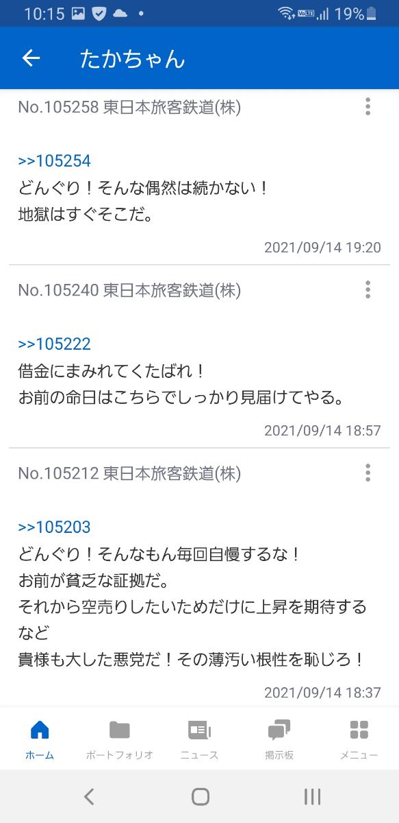 9020 - 東日本旅客鉄道(株)     どんぐりさんも迷惑だろ。普通に