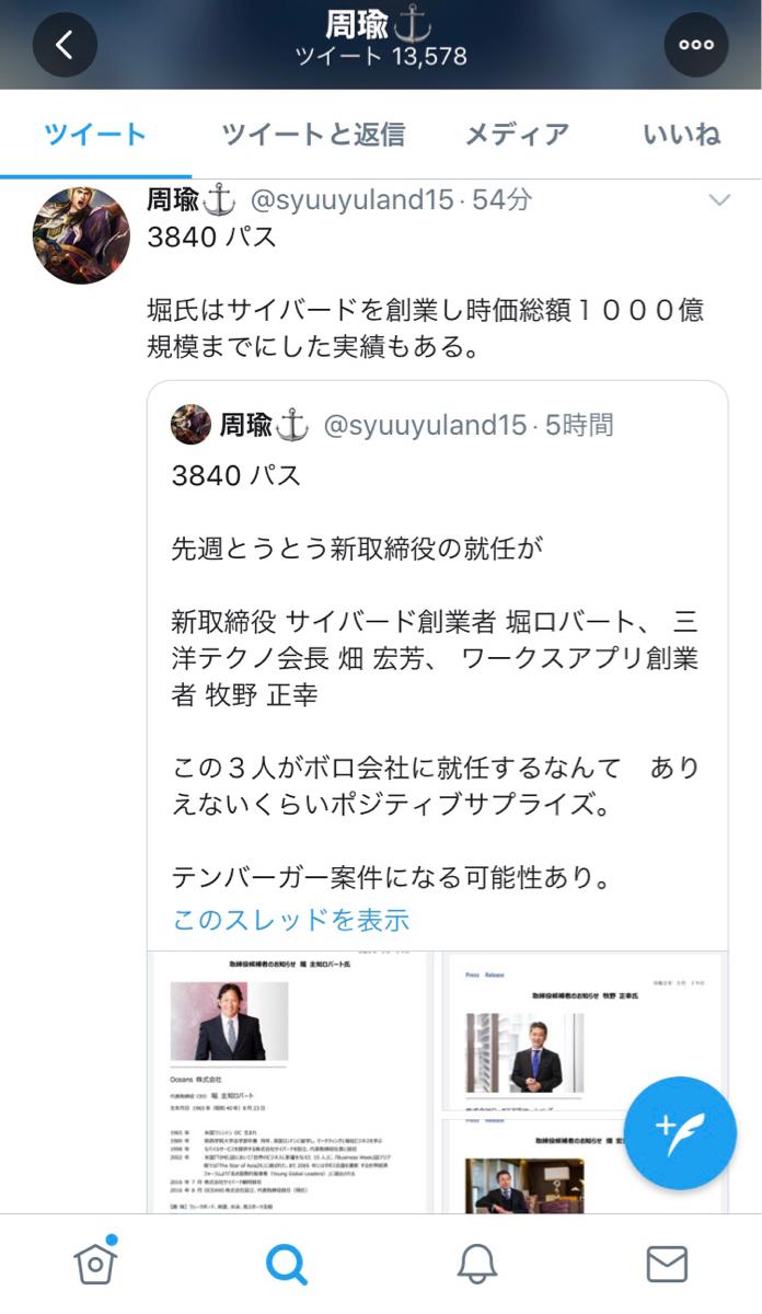 3840 - パス(株) Twitterフォロワー15000人の周瑜さんも テンバガー候補と言い出しましたね\(^&omega