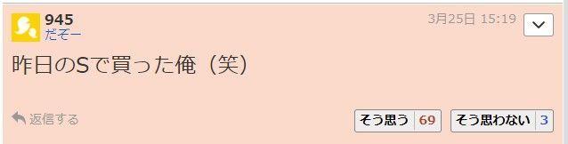 4588 - オンコリスバイオファーマ(株)  話題の投稿 2
