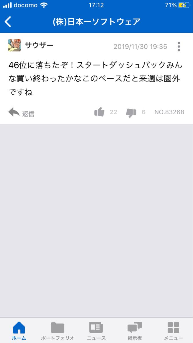 3851 - (株)日本一ソフトウェア そうですね ウリ豚がドヤって馬鹿にしてきましたけど、お前ら運が良かっただけやぞと証明出来たのはスッキ
