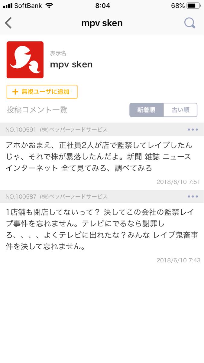 3053 - (株)ペッパーフードサービス 削除したバカ!