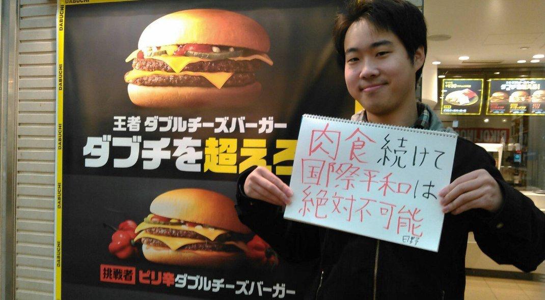 3053 - (株)ペッパーフードサービス 日本でもヴィーガンブーム来てるの? でも自分は肉食万歳!