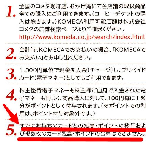 3543 - (株)コメダホールディングス 株主優待の、新しい「コメカ」カード 1000円分・有効期間1年 ・・が届いた。 継続した株主なのに、